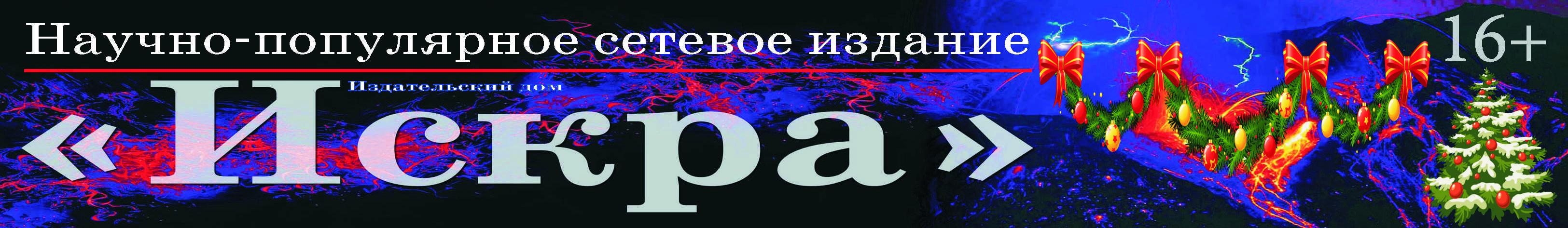 Сетевое издание Издательский дом «Искра» зарегистрировано в Федеральной службе по надзору в сфере связи, информационных технологий и массовых коммуникаций (Роскомнадзор) от 30.10.2014  года. Свидетельство о регистрации ЭЛ № ФС 77 – 59747.Настоящий ресурс может содержать материалы 16+. Все права на любые материалы, опубликованные на сайте, защищены в соответствии с российским и международным законодательством об авторском праве и смежных правах. Использование любых материалов, а также аудио-, фото- и видеоматериалов, размещённых на сайте, допускается только с разрешения правообладателя и ссылкой на сайт  www.rediskra.com .
