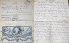 Петрова Валентина Ивановна май 1944 года